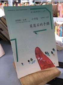 语文素养读本丛书(小学卷):莱茵石的手镯(四年级上册)