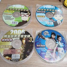 网友世界至尊宝碟2005-2006合订本配刊光盘4张合售