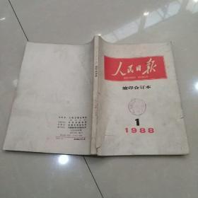 人民日报缩印和订本,1988年1月份。