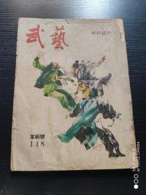 武艺周刊:革新号  148期