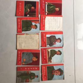 解放军歌曲(1967年共12期缺第十二和六)十册合售