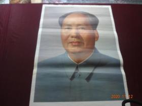 毛主席画像(人民美术出版社出版 青海人民出版社重印,1977年2月1版2印)[规格尺寸(2开):53*72CM]【货号-121】