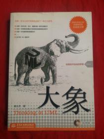 大象:Thinking in UML(无盘  内干净无任何书划)