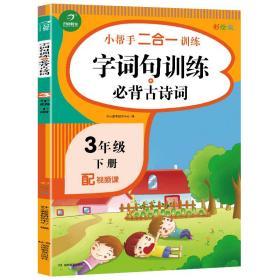 小学三年级下册语文练习册字词句训练+必背古诗词彩绘版开心教育