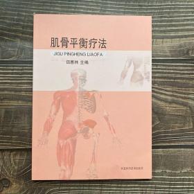 肌骨平衡疗法