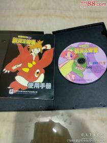 游戏光盘;石器时代2.5精灵王传说 【CD光盘+使用手册+回函卡】