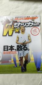 【日文原版】日本原版足球特刊(2002年韩日世界杯决赛阶段同步赛事报道特刊第7号)