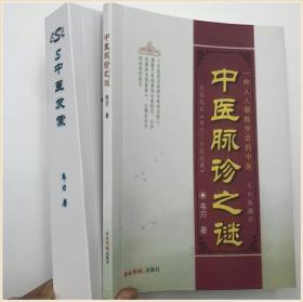 《S中医发蒙合订本》+《中医脉诊之谜》合售