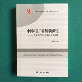 中国农民工转型问题研究——个关乎亿万人民福祉的大问题