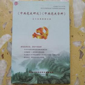 《中共党史研究》《中共党史资料》全文检索数据光盘珍藏版