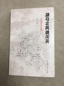 胡马北风啸汉关:汉匈百年战争(一版一印)