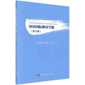 汉语国际教育学报(第8辑)