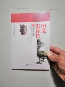 图说海昏侯2:刘贺其墓
