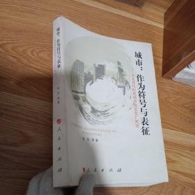 城市:作为符号与表征—文化现代视域中的文化广州论