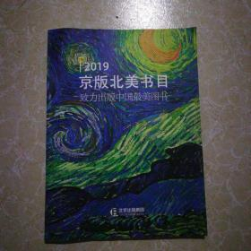 2019京版北美书目