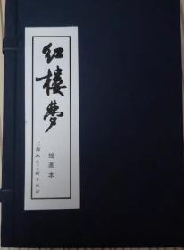 红楼梦连环画(16册)