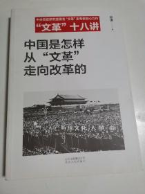 """中国是怎样从""""文革""""走向改革的"""
