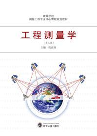 工程测量学(第三版)  张正禄  武汉大学出版社  9787307216242