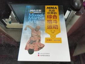 MMA风靡世界的综合格斗运动(作者张海签名钤印本)
