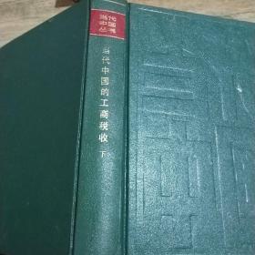 当代中国的工商税收   下