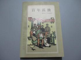 百年孤独(二十世纪外国文学丛书)