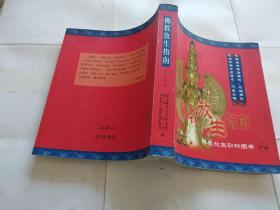 佛教放生指南(佛教放生动物图册(上下册) )
