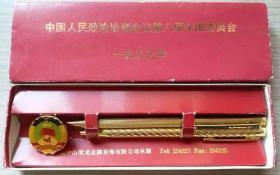 1993年中国人民政治协商会议第八届全国委员会会议用圆珠金笔(两支,附徽章)