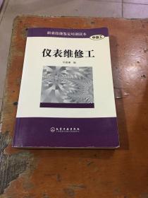 仪表维修工(中级工)