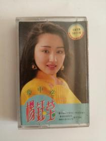 磁带----(梦中花)杨钰莹0019