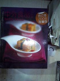 中外食品工业 合订本2008 限量版
