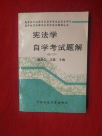 宪法学自学考试题集 修订本