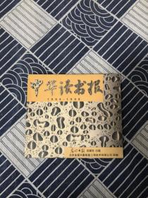 中华读书报1994-1998 电子版光盘