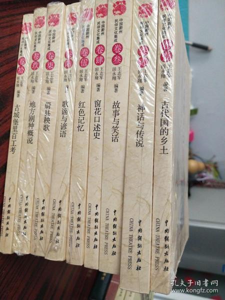 中国蔚州民俗文化集成九本,卷八