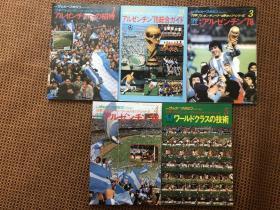 原版足球画册 日本1978阿根廷世界杯特辑 一套5本
