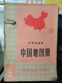 《中学生适用 中国地图册》