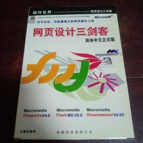 网页设计三剑客光盘—简体中文正式版(一函一碟装)