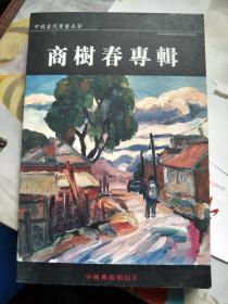 中国当代书画名家系列邮政明信片【商树春专辑】