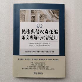 民法典侵权责任编条文理解与司法适用