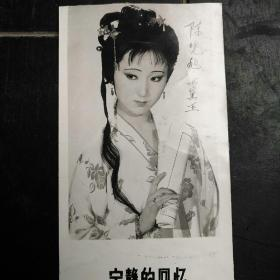 陈晓旭(林黛玉)照片