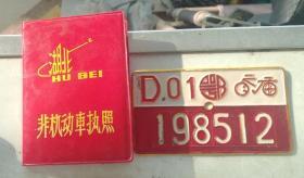 80年代非机动车执照+铝牌(牌照同号)
