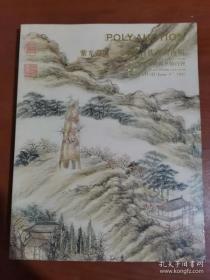 2012北京保利春季拍卖会 紫光霞蔚——中国古代书画夜场