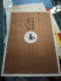 外国童话经典100篇