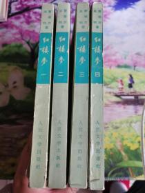 红楼梦1972年1.2.3.4全四册合售(繁体竖版)