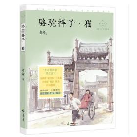 駝祥子·貓 中國文學名著讀物 老舍
