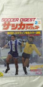 【日文原版】日本原版足球杂志(1988年2月号,第8届丰田杯赛经典大雪战葡萄牙波尔图队击败乌拉圭佩拿罗尔队夺冠等专题)