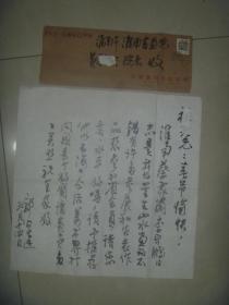 郭公达(安徽美术家协会名誉主席 一级美术师) 宣纸毛笔信札 一通一页 34*34厘米 【带原封】