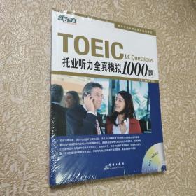 TOEIC托业听力全真模拟1000题