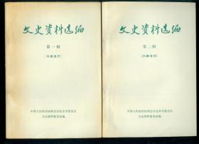 《文史资料选编》(第一辑-第四辑)4册品好