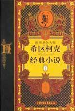 推理悬念大师希区柯克经典小说珍藏版(一)