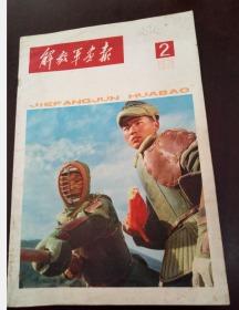 解放军画报(1978年2期)